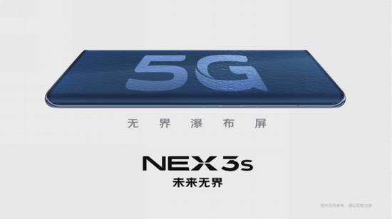 NEX3S无界瀑布屏让眼界全面升级