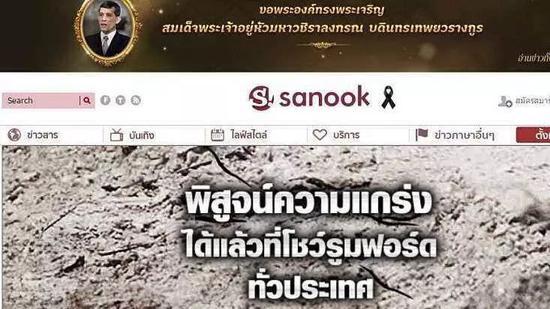 图:泰国最大门户网站