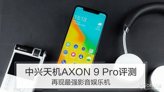 中兴Axon9Pro参考价格¥3999