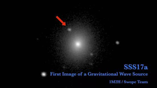 红色箭头所指,就是第一个被确认的千新星。图片来源1M2H / UC Santa Cruz和Carnegie Observatories / Ryan Foley