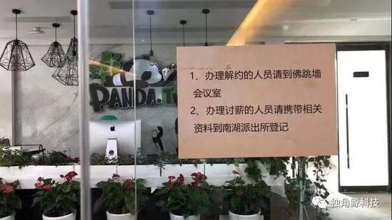 3月8日下午,熊猫直播望京SOHO的办公区贴出的告示。