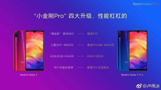 红米Note 7 Pro四大升级