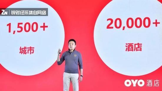 OYO酒店CFO李维在成都�e战略升级发布会上   公布了2019年目标   图片来源∩于OYO官方微◆信公众号