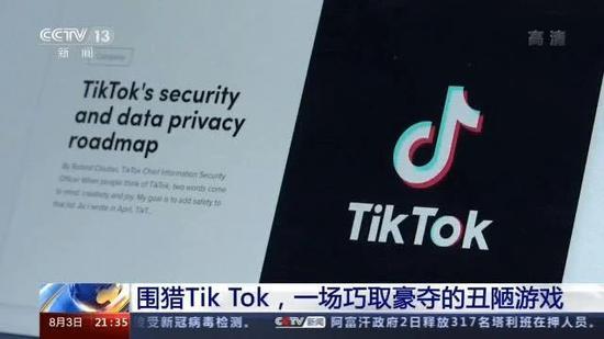 TikTok渡劫尚未有最终方案 中国互联网公司全球化进程将被改变