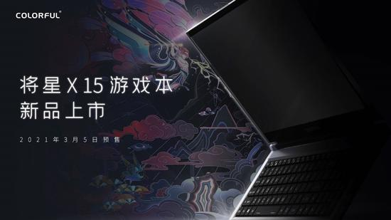 七彩虹即将推出国风游戏本:主打性价比,外观剑走偏锋