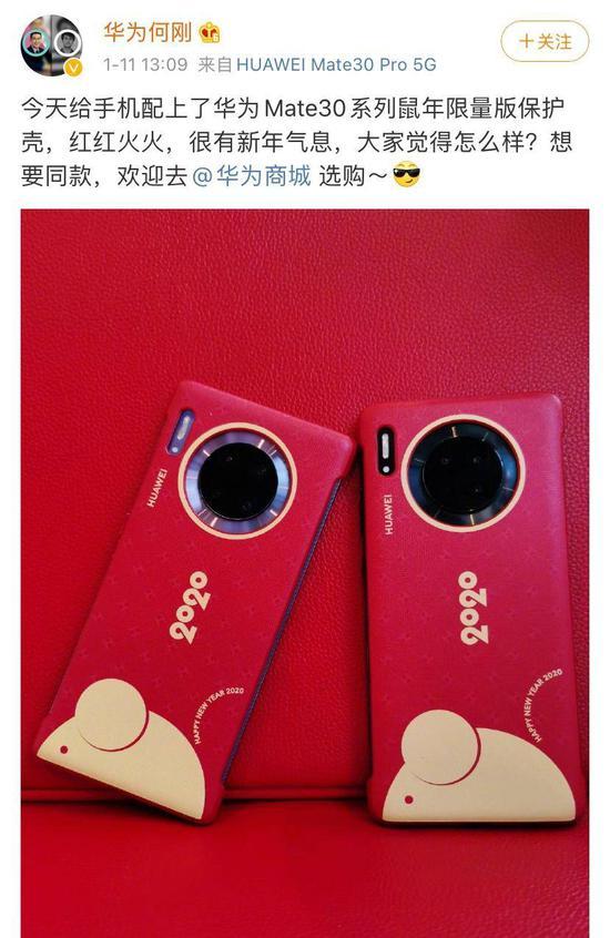 华为Mate 30系列鼠年限量版保护壳:红红火火迎新年