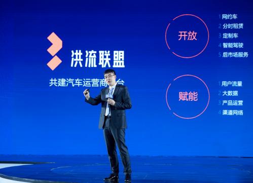滴滴創始人、CEO程維希望能和全產業鏈開放合作,共同搭建汽車運營商新生態