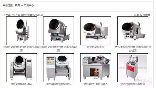 ▲某品牌已经发布多款炒菜机/炒菜机器人
