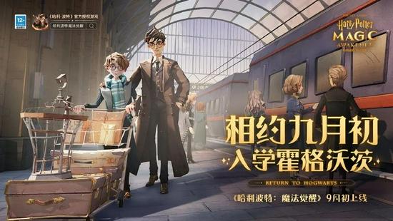 《【多彩联盟娱乐登陆官方】哈利·波特难救网易》