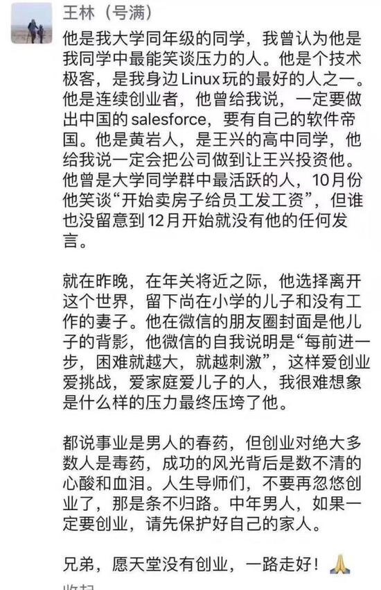 创业者陈智宏心生郁结自杀 被曝曾卖房给员工发工资