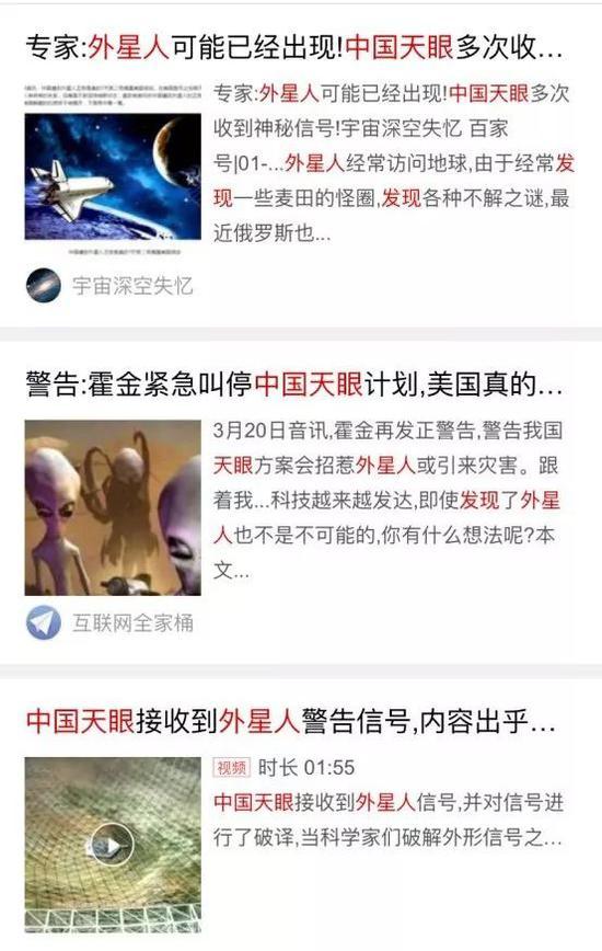 中国天眼FAST最终将被世界巨眼所代替