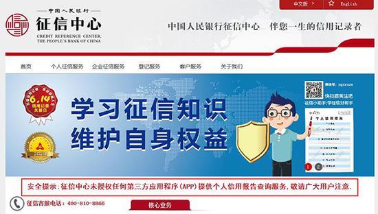 截图来自中国人民银行征信中心官网