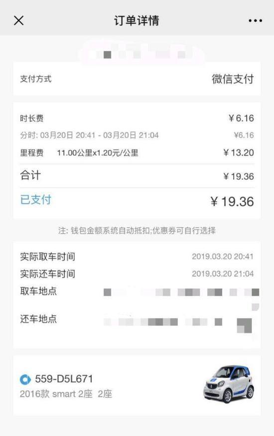 张磊最后一次使用car2go的订单截图