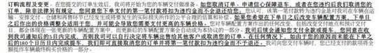 特斯拉拒绝交付引争议 律师:取消消费者订单有违契约精神