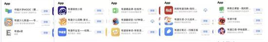 网易有道的App产品矩阵