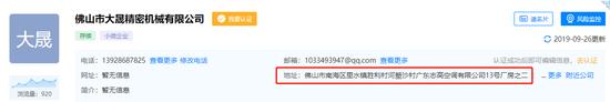 ▲那两家公司的地点均正在广东志地面调无限公司的厂房片区以内