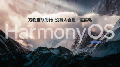 震撼!华为鸿蒙OS来了,手机即日起可升级!这些上市公司已成合作伙伴