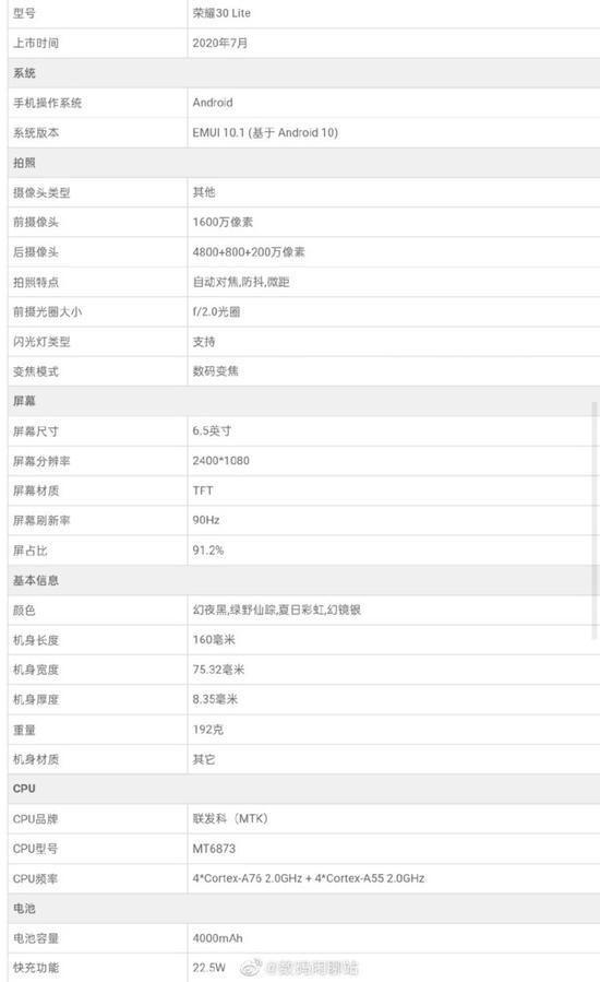 荣耀30Lite参数曝光搭载天玑800+后置三摄组合