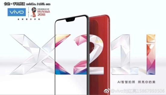 vivo X21i将于5月19日发布 新增虹膜识别技术 价格还便宜