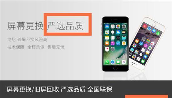 明修手机暗换配件 揭露手机维修3大猫腻