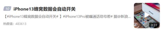 "iPhone 13""香""?问题一箩筐"