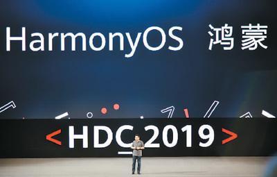 8月9日,华为公司在广东东莞松山湖举行的华为开发者大会上正式发布自主研发的鸿蒙操作系统。   新华社记者 周 科摄