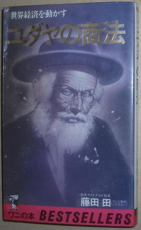 藤田田《犹太人的商法》