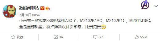 小米三款骁龙888旗舰入网:小米MIX 4、小米11 Ultra还是折叠屏?
