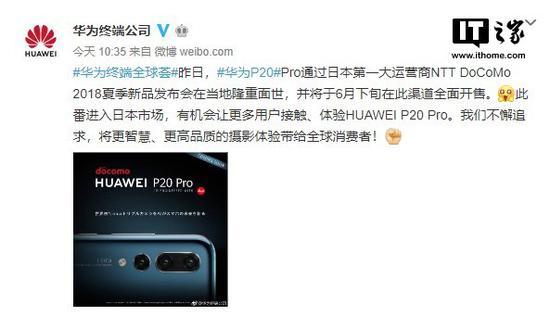 华为P20登陆日本 与日本第一大运营商合作下月开售