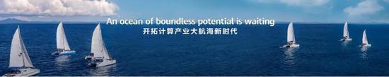 华为发布计算战略,又是一巨大产业的新蓝海