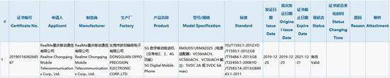 realme真我X50 5G手机通过3C认证,确认30W快充