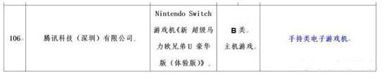 任天堂Switch国行版发布只是时间问题