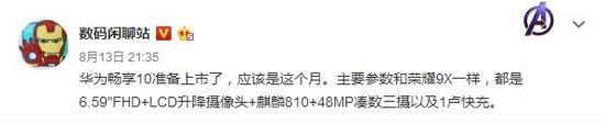 华为畅享10配置信息曝光 搭载麒麟810或1499起售