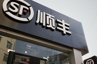 顺丰控股:9月速运物流业务营业收入134.46亿元 同比增长36.07%