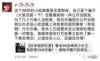 DotC创始人石一发表在朋友圈发文控诉王凯歆