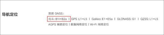"""""""国内只有iPhone没与北斗合作,但他们早晚会用"""""""