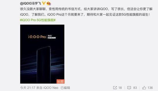 不止是5G手机 性能旗舰iQOO Pro表现值得期待