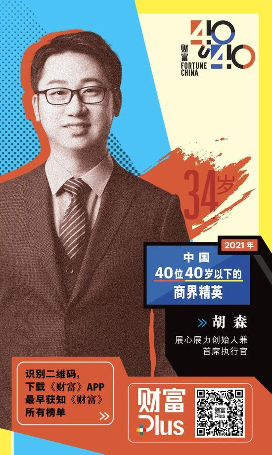 财富2021年中国40位40岁以下的商界精英榜:张一鸣、宿华、程维前三