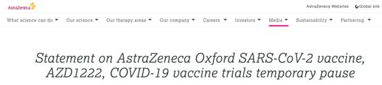 阿斯利康新冠疫苗恢复 III 期试验,此前因疑似严重不良反应叫停