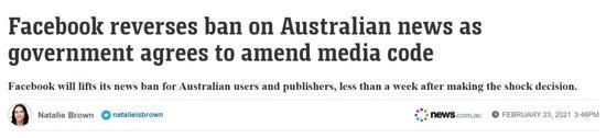 脸书将恢复该平台有关澳大利亚的新闻内容 澳大利亚政府怂了?