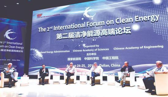 第二届洁净能源高端论坛