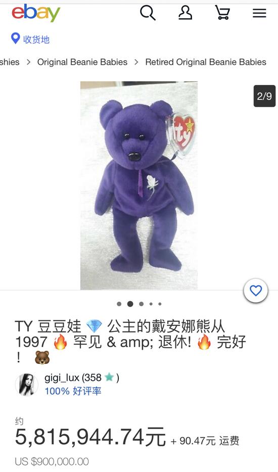 价格飙涨数万倍!一只玩具熊卖581万,谁在买卖?