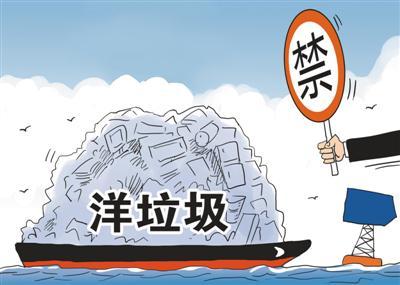 """我国坚决将""""洋垃圾""""挡在国门之外。人民视觉"""