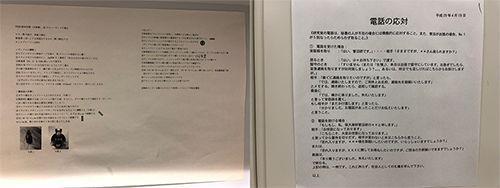 左圖是本實驗室一個製備樣品的標準流程,任何修改企圖都會遭到日本同事的強烈反對,右圖是實驗室的接電話流程,規範用語都有詳細的說明和建議(爲了避免泄密,圖片已做模糊處理)