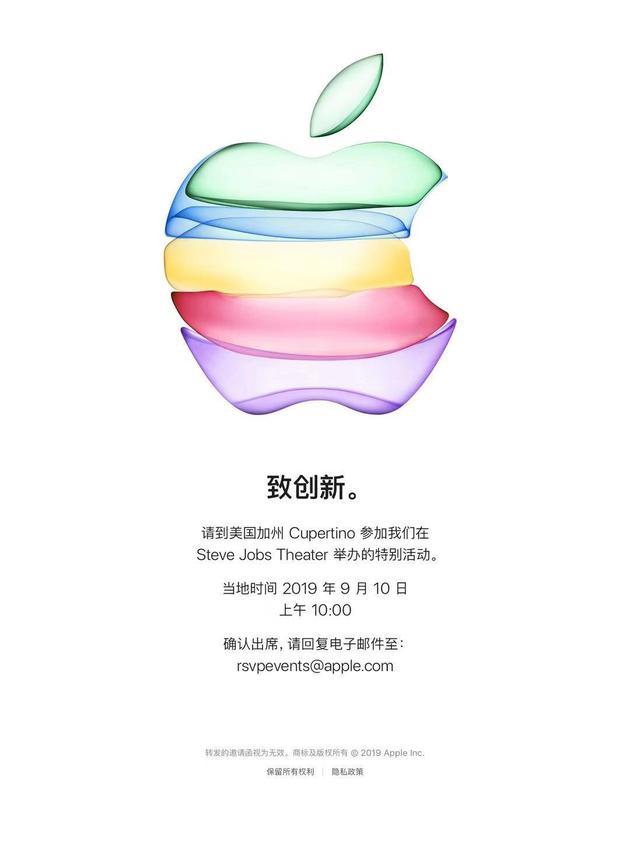 苹果2019秋季发布会邀请函