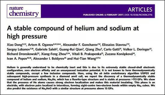 南開大學王慧田、周向鋒團隊合成Na₂He的論文發表在《自然·化學》上