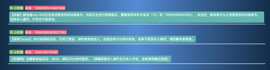 同一个虚拟手机号在15小时内接受的 验证短信截图 来源 / 某接码网站