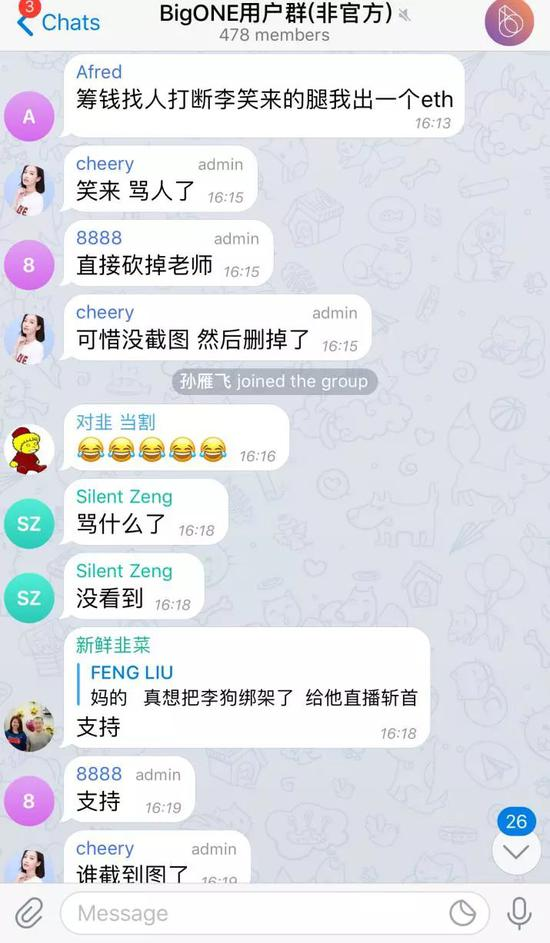 BigOne Telegram维权群已失控