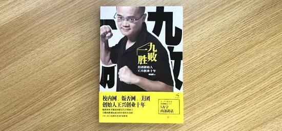▲《九败一胜 : 美团创始人王兴创业十年》李志刚著