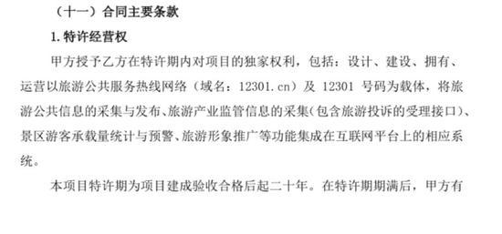 来源 :视觉中国【000681】重大合同公告,编号2015-001